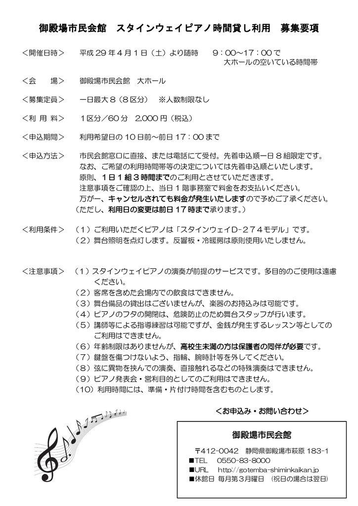 H30~スタインウェイ貸出利用 募集要項 H30'9月1日変更のサムネイル