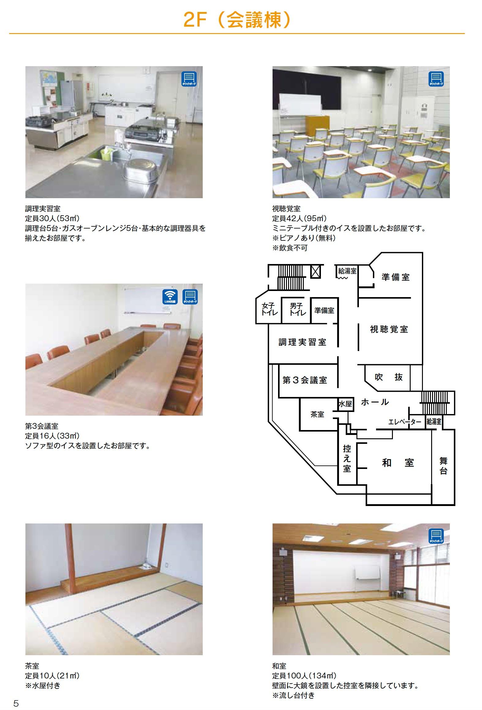 2F_会議棟