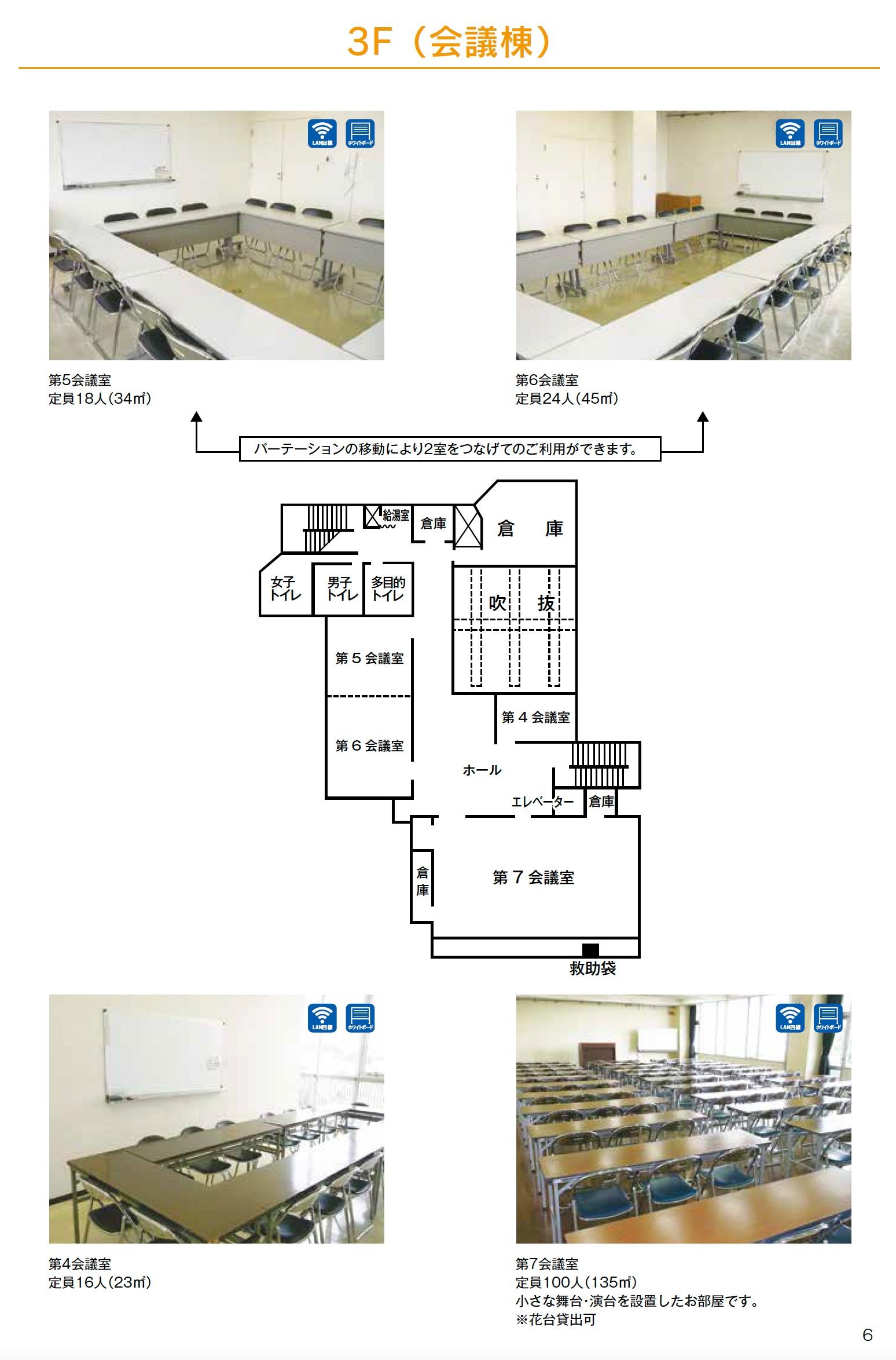 3F_会議棟